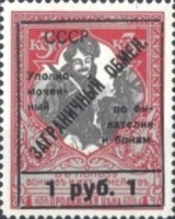 [Fee Stamps - Russia Postage Stamps Surcharged, Typ B8]
