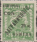 [Fee Stamps - Russia Postage Stamps Surcharged, Typ C2]