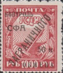 [Fee Stamps - Russia Postage Stamps Surcharged, Typ C3]