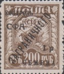 [Fee Stamps - Russia Postage Stamps Surcharged, Typ C4]