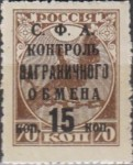 [Fee Stamps - Russia Postage Stamps Surcharged, Typ E]