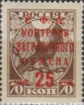 [Fee Stamps - Russia Postage Stamps Surcharged, Typ E1]
