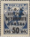 [Fee Stamps - Russia Postage Stamps Surcharged, Typ E2]