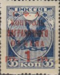 [Fee Stamps - Russia Postage Stamps Surcharged, Typ E3]