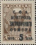 [Fee Stamps - Russia Postage Stamps Surcharged, Typ F]