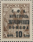[Fee Stamps - Russia Postage Stamps Surcharged, Typ F1]