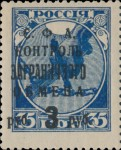 [Fee Stamps - Russia Postage Stamps Surcharged, Typ F2]