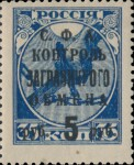 [Fee Stamps - Russia Postage Stamps Surcharged, Typ F3]