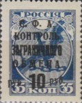 [Fee Stamps - Russia Postage Stamps Surcharged, Typ F4]