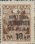 [Fee Stamps - Russia Postage Stamps Surcharged, Typ F5]