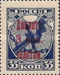 [Russian Postage Stamps Surcharged in Carmine, Typ A1]