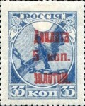 [Russian Postage Stamps Surcharged in Carmine, Typ A2]