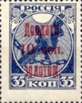 [Russian Postage Stamps Surcharged in Carmine, Typ A4]