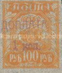 [Russian Postage Stamp Surcharged, Typ C]