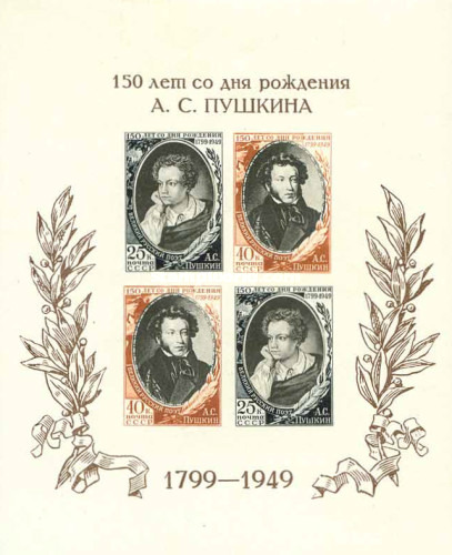 [The 150th Anniversary of the Birth of A.S.Pushkin, Typ ]