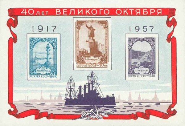 [The 40th Anniversary of Great October Revolution, Typ ]