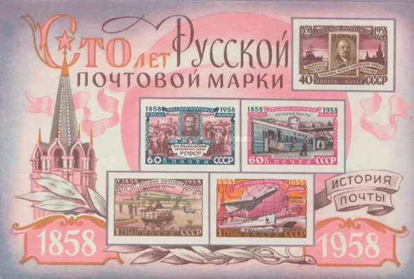 [The 100th Anniversary of the Russian Postage Stamp, Typ ]