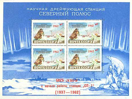 [The 25th Anniversary of First Soviet Polar Drifting Station, Typ ]