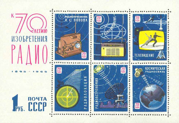 [The 70th Anniversary of A.S.Popov's Radio Inventions, Typ ]