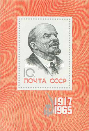 [The 48th Anniversary of Great October Revolution, Typ ]