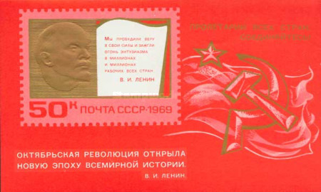 [The 52th Anniversary of Great October Revolution, Typ ]