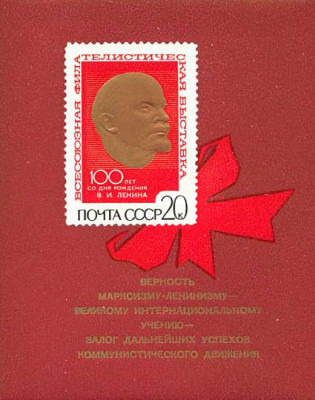 [All-Union Philatelic Exhibition - Lines Above Lenin Parallel with Top of Framework, Typ ]