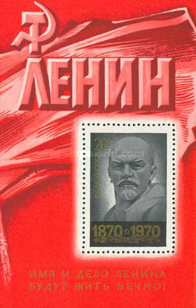 [The 100th Anniversary of the Birth of Vladimir Lenin, Typ ]