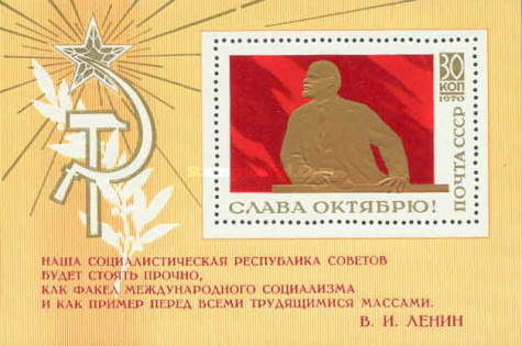 [The 53rd Anniversary of Great October Revolution, Typ ]