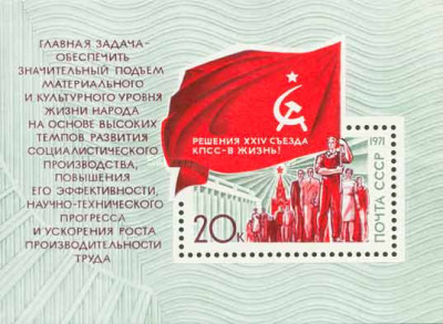 [The 24th Anniversary of the Russian Communist Congress, Typ ]
