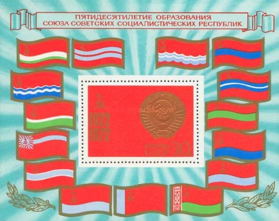 [The 50th Anniversary of USSR, Typ ]
