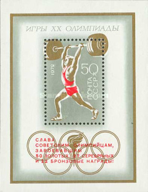 [USSR Victories in Olympic Games - Munich, Germany, Typ ]