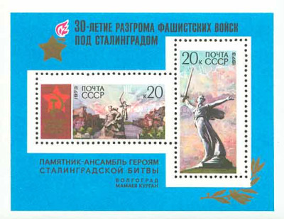[The 30th Anniversary of Stalingrad Victory, Typ ]