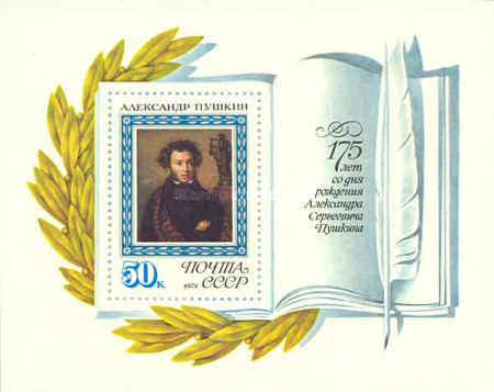 [The 175th Anniversary of the Birth of A.S.Pushkin, Typ ]