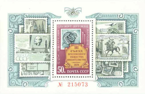 [The 3rd All-Union Philatelic Society Congress, Typ ]
