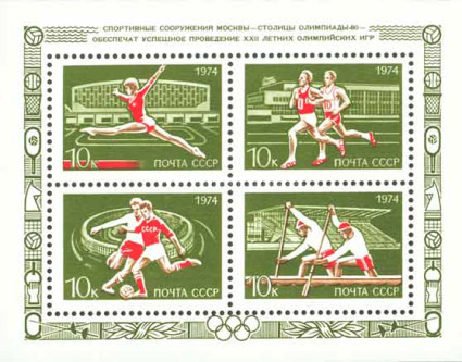 [Olympic Games - Moscow 1980, USSR, Typ ]