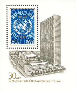 [The 30th Anniversary of United Nations Organization, Typ ]
