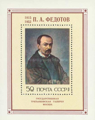 [Paintings by P.A.Fedotov, Typ ]