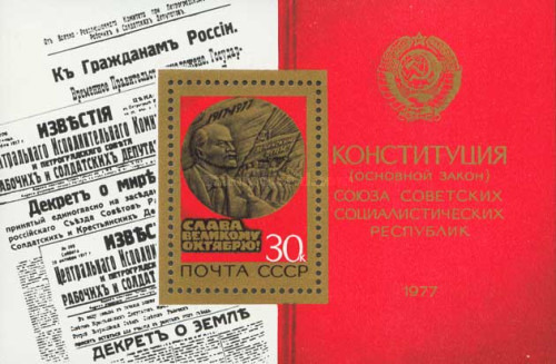 [The 60th Anniversary of Great October Revolution, Typ ]