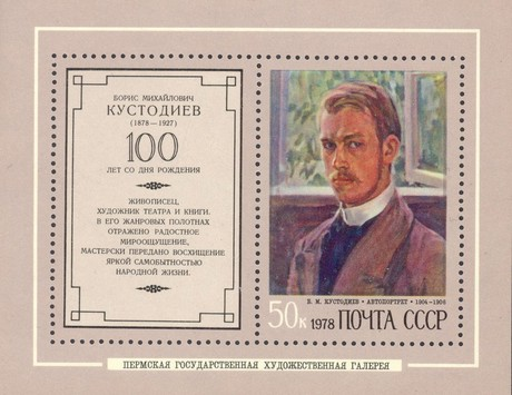 [The 100th Anniversary of the Birth of B.M.Kustodiev, Typ ]