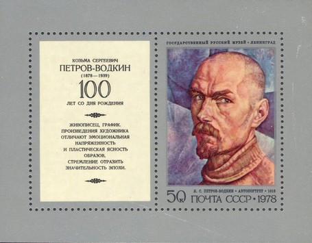[The 100th Anniversary of the Birth of K.S.Petrov-Vodkin, Typ ]