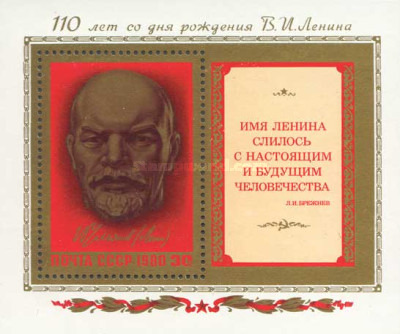 [The 110 Birth Anniversary of Vladimir Lenin, Typ ]