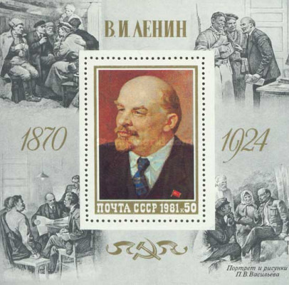 [The 111th  Anniversary of the Birth of Vladimir Lenin, Typ ]