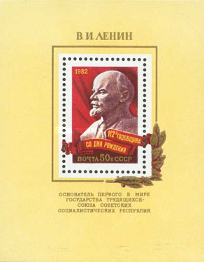 [The 112th Birth Anniversary of Vladimir Lenin, Typ ]