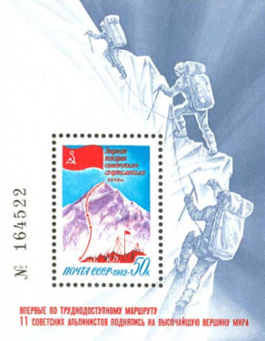[Soviet Ascent of Mount Everest, Typ ]