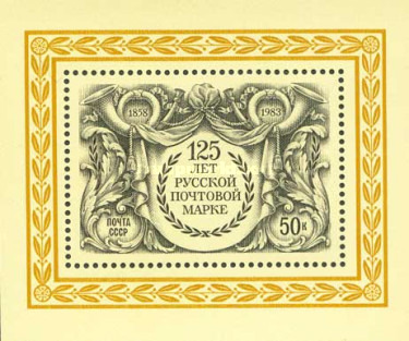 [The 125th Anniversary of First Russian Postage Stamp, type ]