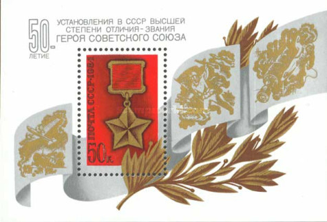 [The 50th Anniversary of Order of Hero of the Soviet Union, Typ ]