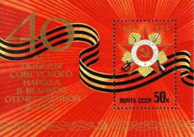 [The 40th Anniversary of Victory in Second World War, type ]