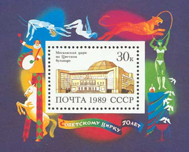 [The 70th Anniversary of Soviet Circus, Typ ]