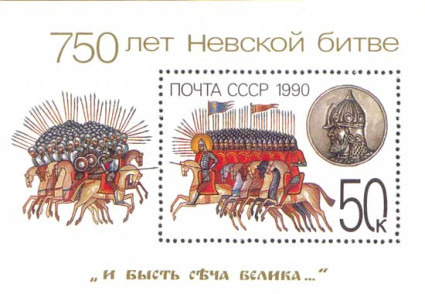 [The 750th Anniversary of Battle of Neva, Typ ]