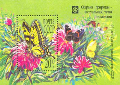 [The 25th Anniversary of All-Union Philatelic Society, Typ ]
